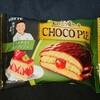 チョコパイ ピスタチオと苺のフレジェ!コンビニで買えるカロリーや値段が気になるチョコ菓子