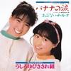 【1986年】2月のヒット曲 3選