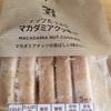 【セブンイレブン】マカダミアクッキー