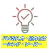 【初級編】PLC(シーケンサ)の入力、出力 -シンク・ソースー