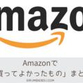 【2018年版】Amazonで買ってよかったおすすめ便利グッズまとめ