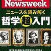 Newsweek (ニューズウィーク日本版) 2019年05月28日号 ニュースを読み解く 哲学超入門
