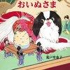 """荒戸里也子『おいぬさま』犬が好きな人 特に""""狆""""好きにおすすめの絵本"""