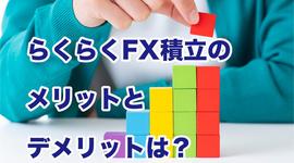 らくらくFX積立のメリットとデメリットを考える