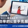 日能研・公開模試の出題内容(6年生・2021年6月27日)