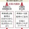「総理は言えないから私が」と首相補佐官が…前次官証言 - 朝日新聞(2017年5月30日)