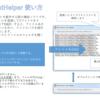 ストラクチャリスト製作補助プログラム「Structure List Helper」