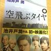 池井戸潤、小説「空飛ぶタイヤ(上)」