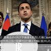 FX週間レポート (10月第4週)|イタリア政府とEU、連邦準備制度理事会間の摩擦の影響