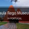 アルヴァロ・シザの弟子ソートデモウラ設計 ポーラレゴ美術館 ふらっとポルトガル建築リスボン編Part2