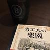 読書会〜カエルの楽園