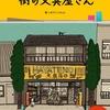 【文房具本を紹介します】『東京 わざわざ行きたい 街の文具屋さん』著ハヤテノコウジ