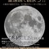 【イベントご案内】9月12日(木)イオン焼津店屋上にて『中秋の名月☽観望会』やります!