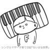 【5歳】最近のパープーのピアノ事情。