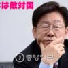 ●「日本は敵対国」 李在明市長