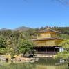【京都】金閣寺は、やっぱり日本の誇り