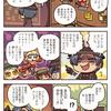 WEBマンガ『ますますマンガで分かる! Fate/GrandOrder』第121話:存在感
