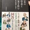 『日本の哲学者とお茶を飲む』白取春彦