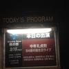 中牟礼貞則 84歳のお誕生日ライブ@新宿PIT INN