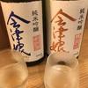 【酒米違い飲み比べ】会津娘、純米吟醸 短稈渡船&山田穂の味。