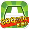 【消しゴム落とし】祝!300万ダウンロード突破!