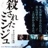 """誰が""""ミンジュ""""を殺したのか「殺されたミンジュ」(2016)"""