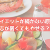 【ダイエットが続かない人必見】意思が弱い人でも痩せるコツ