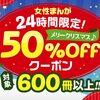 12月24日限定:クーポン適応で50%OFF! 電子書籍販売サイトebookjapan クリスマスセール ①