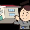 賃貸管理委託契約について