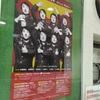 ヒトラー、最後の20000年@下北沢本多劇場