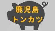 鹿児島の『とんかつ』オススメはどこ?答えは『開花亭』ランチで間違いなし!
