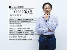200を超える失敗の向こうに|G-SHOCK開発者・伊部菊雄の履歴書