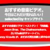 第468回【おすすめ音楽ビデオ!】…の洋楽版 ベストテン! Jason Mraz、The Chainsmokers、DJ Khalid の3曲が新着!Lenny Kravitz がまだまだ再生回数上昇中!な、2018/8/1(水) のチャート。みなさんにお知らせください!