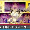 ポケモン剣盾 ポケモンの巣にニャース達が登場!