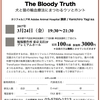 3/24(金)TRVAオープンセミナー開催のお知らせ