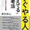人生を充実させている人とそうでない人、その差は一体どこにあるのか『すぐやる人の超えてる思考法』著者藤沢久美が、アマゾンキンドル電子書籍ストアにて配信開始。