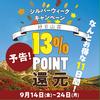 シルバーウィークキャンペーン★★メンバーズポイント13%還元!★★