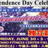陸軍キャンプ座間 米国独立記念祭(Independence Day Celebration)!!