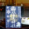 素敵な御朱印と八丁味噌メニューで東岡崎満喫
