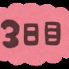 起業時の電話導入シリーズ - DAY3 - 音声アナウンス