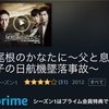 【Amazonプライム 観賞記録2】「尾根のかなたに〜父と息子の日航機墜落事故〜」