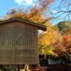 松虫姫と鈴虫姫の悲しき出家 住蓮山安楽寺