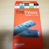 【買ってよし】Amazon Fire TV Stick 使ってみた。