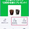 LINEモバイルにMNPで1万円分のLINEポイントもらえる。