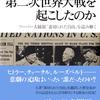 元米大統領の大著をもとに、まったく新たな第二次世界大戦像を提示! 『誰が第二次世界大戦を起こしたのか』渡辺惣樹 著