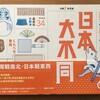 『くらべる東西』台湾版『日本大不同』