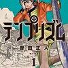 【マンガ】『テンプリズム』全12巻―王道だけど新しいファンタジー