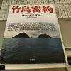 1953年2月4日には、韓国警備艇に日本の漁船漁撈長が射殺される