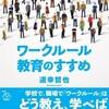 書籍の紹介「ワークルール教育のすすめ」
