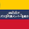 WBC2017ベネズエラ代表メンバーを紹介!